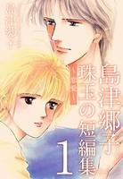 島津郷子 珠玉の短編集〜恋愛〜