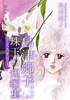 島津郷子 珠玉の短編集〜ミステリー〜