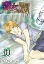 毒女の園 (10)