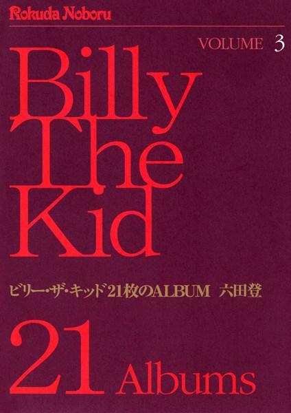 ビリー・ザ・キッド 21枚のALBUM (3)