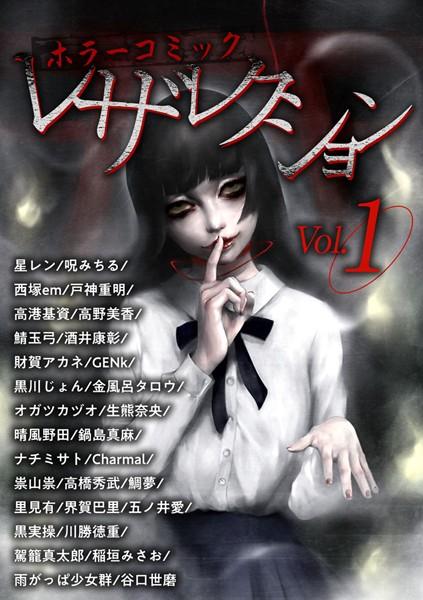 ホラーコミックレザレクション (1)