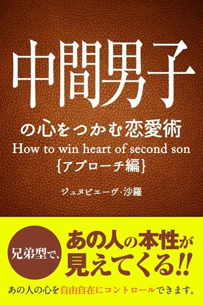 中間男子の心をつかむ恋愛術【アプローチ編】