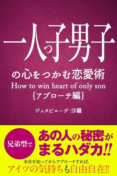 一人っ子男子の心をつかむ恋愛術【アプローチ編】