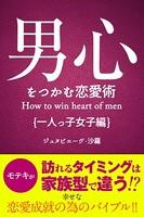男心をつかむ恋愛術【一人っ子女子編】