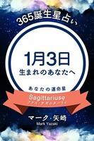 365誕生日占い〜1月3日生まれのあなたへ〜
