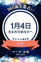 365誕生日占い〜1月4日生まれのあなたへ〜