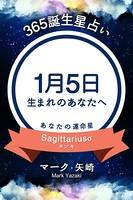 365誕生日占い〜1月5日生まれのあなたへ〜