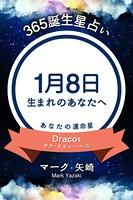 365誕生日占い〜1月8日生まれのあなたへ〜