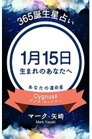 365誕生日占い〜1月15日生まれのあなたへ〜