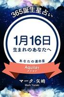 365誕生日占い〜1月16日生まれのあなたへ〜