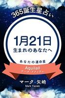 365誕生日占い〜1月21日生まれのあなたへ〜