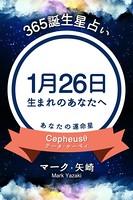 365誕生日占い〜1月26日生まれのあなたへ〜