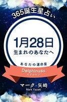 365誕生日占い〜1月28日生まれのあなたへ〜