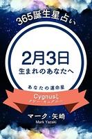 365誕生日占い〜2月3日生まれのあなたへ〜