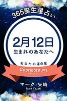 365誕生日占い〜2月12日生まれのあなたへ〜