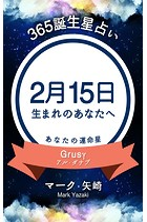 365誕生日占い〜2月15日生まれのあなたへ〜