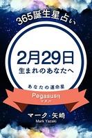 365誕生日占い〜2月29日生まれのあなたへ〜