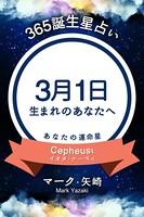365誕生日占い〜3月1日生まれのあなたへ〜