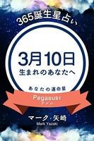 365誕生日占い〜3月10日生まれのあなたへ〜