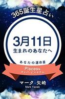 365誕生日占い〜3月11日生まれのあなたへ〜