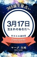 365誕生日占い〜3月17日生まれのあなたへ〜