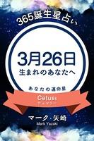 365誕生日占い〜3月26日生まれのあなたへ〜