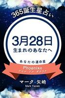 365誕生日占い〜3月28日生まれのあなたへ〜