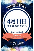 365誕生日占い〜4月11日生まれのあなたへ〜