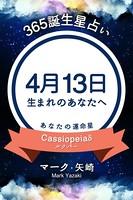 365誕生日占い〜4月13日生まれのあなたへ〜