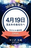 365誕生日占い〜4月19日生まれのあなたへ〜