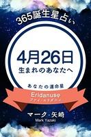 365誕生日占い〜4月26日生まれのあなたへ〜