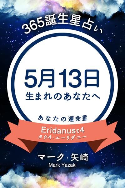 365誕生日占い〜5月13日生まれのあなたへ〜