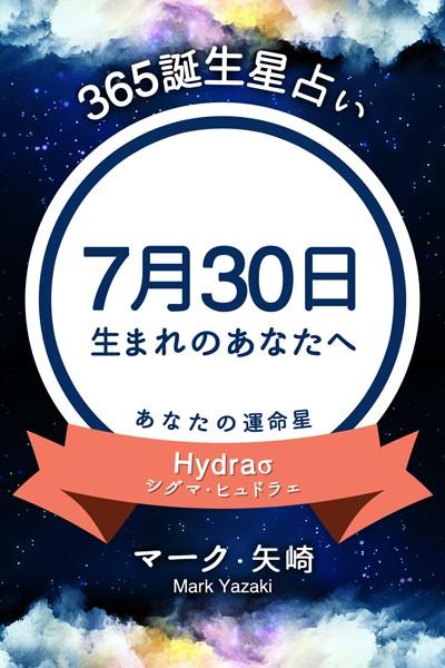 365誕生日占い〜7月30日生まれのあなたへ〜
