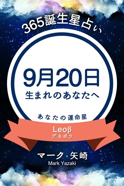 365誕生日占い〜9月20日生まれのあなたへ〜