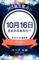 365誕生日占い〜10月16日生まれのあなたへ〜