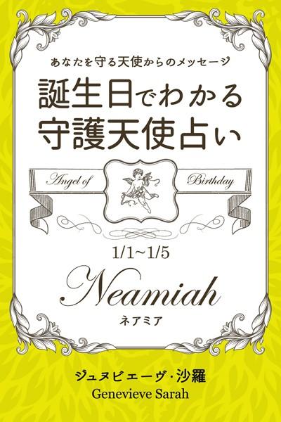 1月1日〜1月5日生まれ あなたを守る天使からのメッセージ 誕生日でわかる守護天使占い