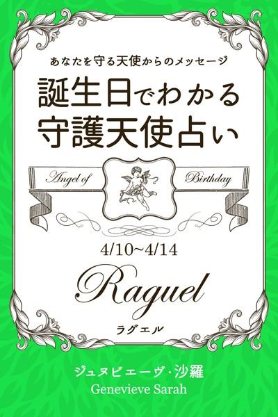 4月10日〜4月14日生まれ あなたを守る天使からのメッセージ 誕生日でわかる守護天使占い
