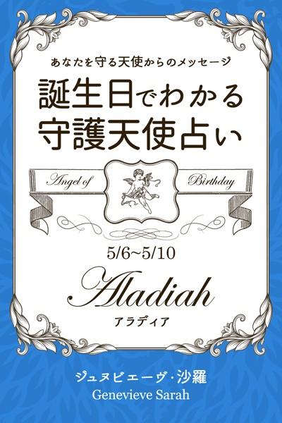 5月6日〜5月10日生まれ あなたを守る天使からのメッセージ 誕生日でわかる守護天使占い