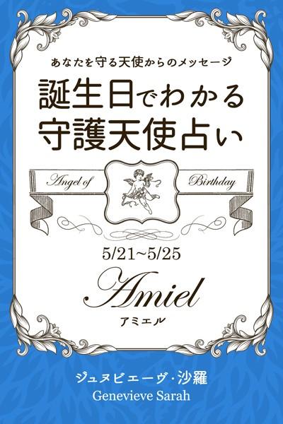 5月21日〜5月25日生まれ あなたを守る天使からのメッセージ 誕生日でわかる守護天使占い