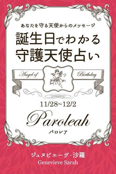 11月28日〜12月2日生まれ あなたを守る天使からのメッセージ 誕生日でわかる守護天使占い