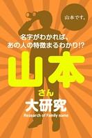 山本さん大研究〜名字がわかれば、あの人の特徴まるわかり!?