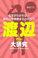 渡辺さん大研究〜名字がわかれば、あの人の特徴まるわかり!?