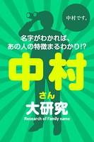 中村さん大研究〜名字がわかれば、あの人の特徴まるわかり!?