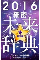 2016年占星術☆細密未来辞典