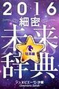 2016年占星術☆細密未来辞典牡羊座