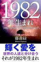 1982年(2月4日〜1983年2月3日)生まれの人の運勢
