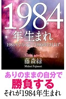 1984年(2月4日〜1985年2月3日)生まれの人の運勢