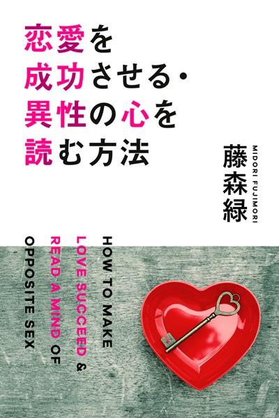 恋愛を成功させる・異性の心を読む方法