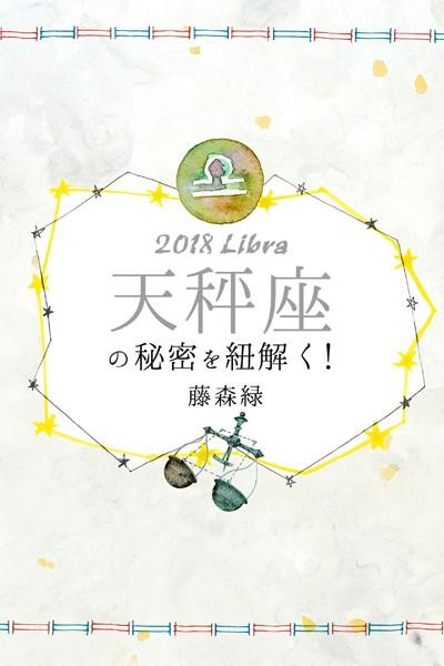 2018年の天秤座の秘密を紐解く!