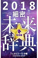 2018年占星術☆細密未来辞典